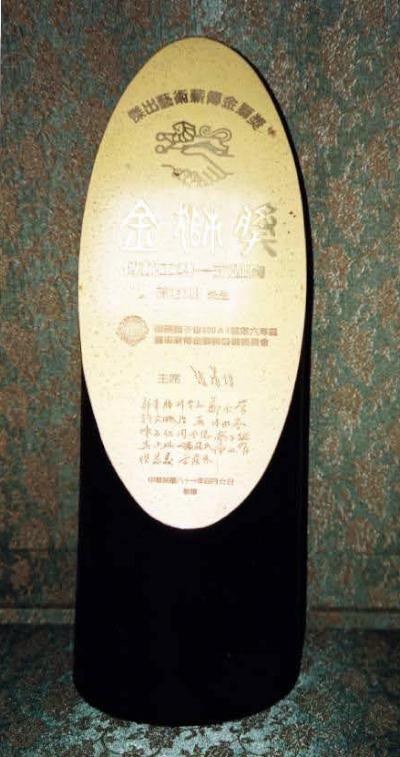 1992 高枝明老師榮獲傑出藝術薪傳金獅獎