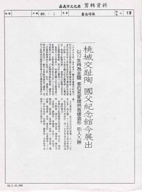 89.05.08 桃城交趾陶 國父紀念館展出