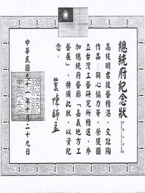 2002.10.29 總統府藝廊展出紀念狀
