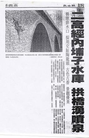 嘉義橋墩排水口,使用高枝明老師所創作的交趾陶龍頭,古色古香。