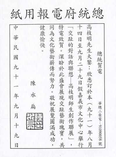 2002.09.19 總統賀電紀錄